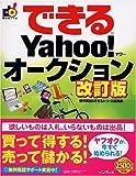 できる Yahoo!オークション 改訂版 (できるシリーズ)