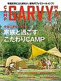 ガルヴィ 2019年6月号 [雑誌] 画像