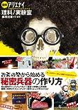 図解 アリエナイ理科ノ実験室 (三才ムック vol.360)