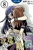 [カラー版]なないろ黒蝶~KillerAngel 8巻〈美しく残虐な敵〉 (コミックノベル「yomuco」)