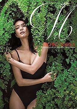 田中道子 ファースト写真集 『 M 』
