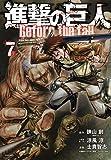 進撃の巨人 Before the fall(7) (シリウスKC)
