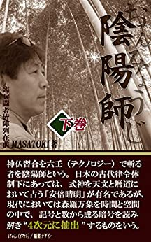 [MASATOKI]の陰陽師 下巻