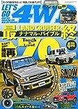 レッツゴー4WD 2015年 4月号 [雑誌]