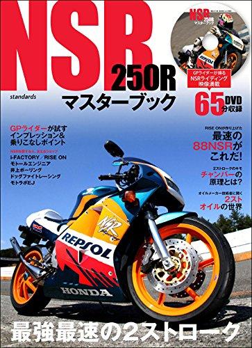 NSR250Rマスターブック (DVD付属) -