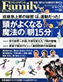 プレジデント Family (ファミリー) 2013年 10月号 [雑誌]