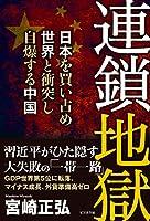 宮崎 正弘 (著)(2)新品: ¥ 1,188ポイント:36pt (3%)6点の新品/中古品を見る:¥ 1,188より