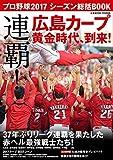 プロ野球2017 シーズン総括BOOK〜優勝! 広島カープ 黄金時代、到来! 〜 (COSMIC MOOK)