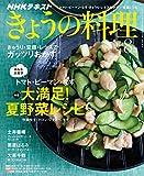 NHKテキストきょうの料理 2018年 08 月号 [雑誌]