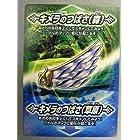 ドラゴンクエストモンスターバトルロード 1DQFR07 キメラの翼(森・草原)
