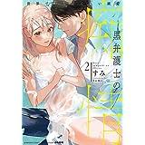 黒弁護士の痴情 世界でいちばん重い純愛(2) (ぶんか社コミックス Sgirl Selection)