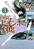 池袋レインボー劇場 3 (ヤングアニマルコミックス)