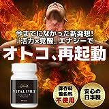 VITALIMIT バイタリミット カフェイン 175mg マカ アルギニン シトルリン 亜鉛 全10種 150粒 30日分