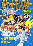 ポケットモンスターSPECIAL (3) (てんとう虫コミックススペシャル)