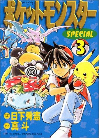 ポケットモンスターSPECIAL (3) (てんとう虫コミックススペシャル)の詳細を見る