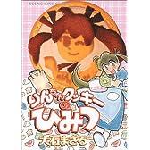 りんちゃんクッキーのひみつ (ヤングキングコミックス)