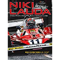 GP CAR STORY Special Edition 2019 NIKI LAUDA ニキ ラウダ (サンエイムック)