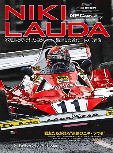 GP CAR STORY Special Edition 2019 NIKI LAUDA ニキ ラウダ (サンエイムック)