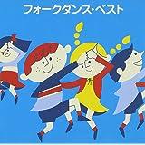 〈COLEZO!〉フォークダンス・ベスト