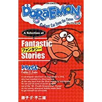 DORAEMON セレクション6 ファンタジー: SHOGAKUKAN ENGLISH COMICS