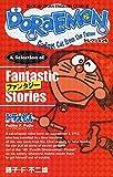 DORAEMON セレクション6 ファンタジー: SHOGAKUKAN ENGLISH COMICS 画像
