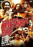 新日本プロレス 最強外国人列伝 [DVD]