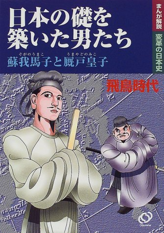 日本の礎を築いた男たち―蘇我馬子と厩戸皇子 (まんが解説 変革の日本史)