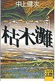 枯木灘 (河出文庫 102A)