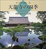 天龍寺の四季―水野克比古写真集 (京・古社寺巡礼)