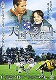天国へのシュート[DVD]