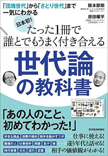 日本初! たった1冊で誰とでもうまく付き合える世代論の教科書—「団塊世代」から「さとり世代」まで一気にわかる