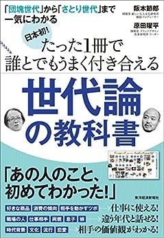 [阪本 節郎, 原田 曜平]の日本初! たった1冊で誰とでもうまく付き合える世代論の教科書―「団塊世代」から「さとり世代」まで一気にわかる