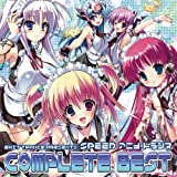 EXIT TRANCE PRESENTS SPEED アニメトランス COMPLETE BEST