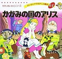 かがみの国のアリス (よい子とママのアニメ絵本―せかいめいさくシリーズ (64))