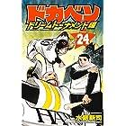 ドカベン ドリームトーナメント編 24 (少年チャンピオン・コミックス)