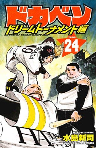 ドカベン ドリームトーナメント編 24 (少年チャンピオン・コ・・・