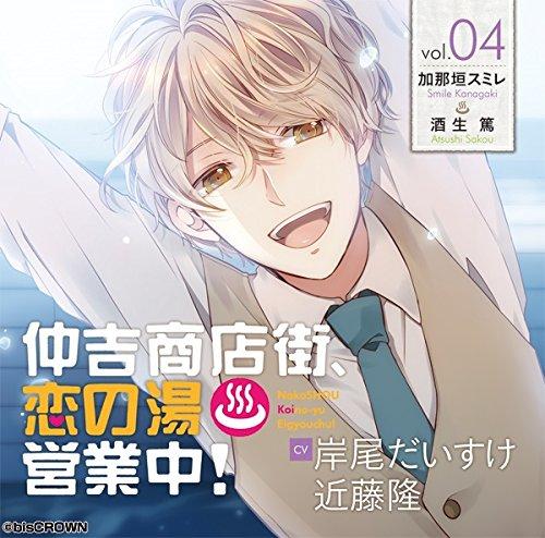 仲吉商店街 恋の湯 営業中  4  初回生産分