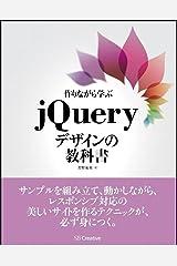 作りながら学ぶjQueryデザインの教科書 単行本