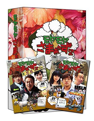 モヤモヤさまぁ~ず2 DVD-BOX(VOL.・・・