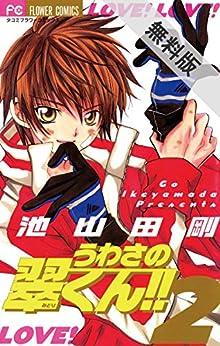 うわさの翠くん!!(2)【期間限定 無料お試し版】 (フラワーコミックス)