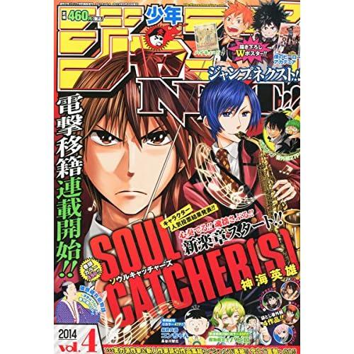 少年ジャンプNEXT! (ネクスト) 2014 vol.4 2014年 9/20号 [雑誌]
