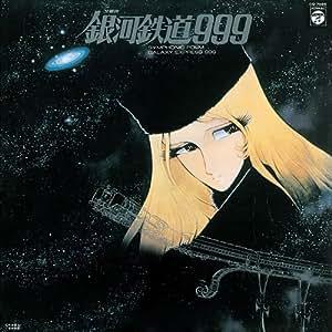 交響詩 銀河鉄道999(紙ジャケット仕様)