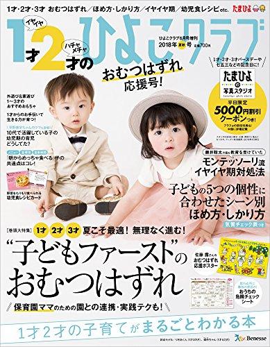 1才2才のひよこクラブ2018夏秋号