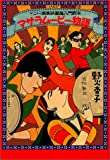 マサラムービー物語―インド娯楽映画超入門読本 (いんど・いんどシリーズ) 画像