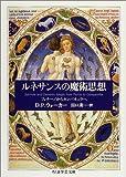 ルネサンスの魔術思想 (ちくま学芸文庫)