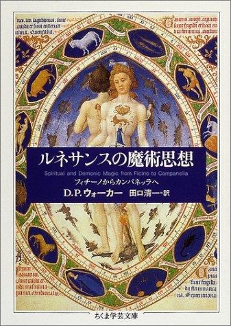 ルネサンスの魔術思想 (ちくま学芸文庫)の詳細を見る