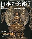 大日如来像 (日本の美術 No.374)