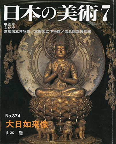 日本の美術 (No.374)