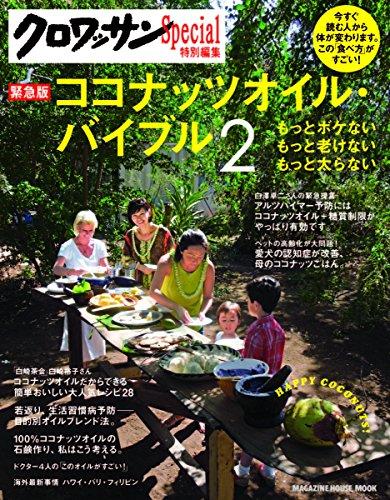 クロワッサン特別編集 ココナッツオイル・バイブル2 (マガジンハウスムック)