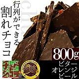 チュベ・ド・ショコラ 割れチョコビターオレンジピール800g